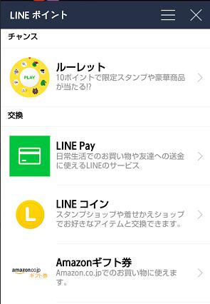 LINEP8