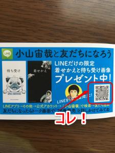 LINEスタンプ無料ゲット6