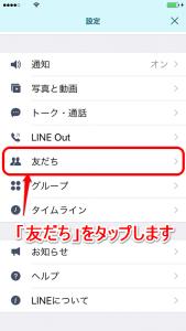 LINE着せ替えを無料ダウンロード14