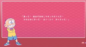 おそ松さんニート大冒険13