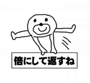 ヒモックマ3