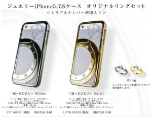 世界一高いiPhoneケース5
