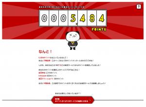 お買いものパンダ楽天ポイントワンダフル21