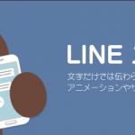 LINEスタンプ無料ゲット4