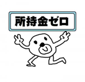 ヒモックマ6