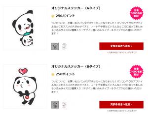 お買いものパンダ楽天ポイントワンダフル29
