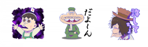 おそ松さんスタンプ16