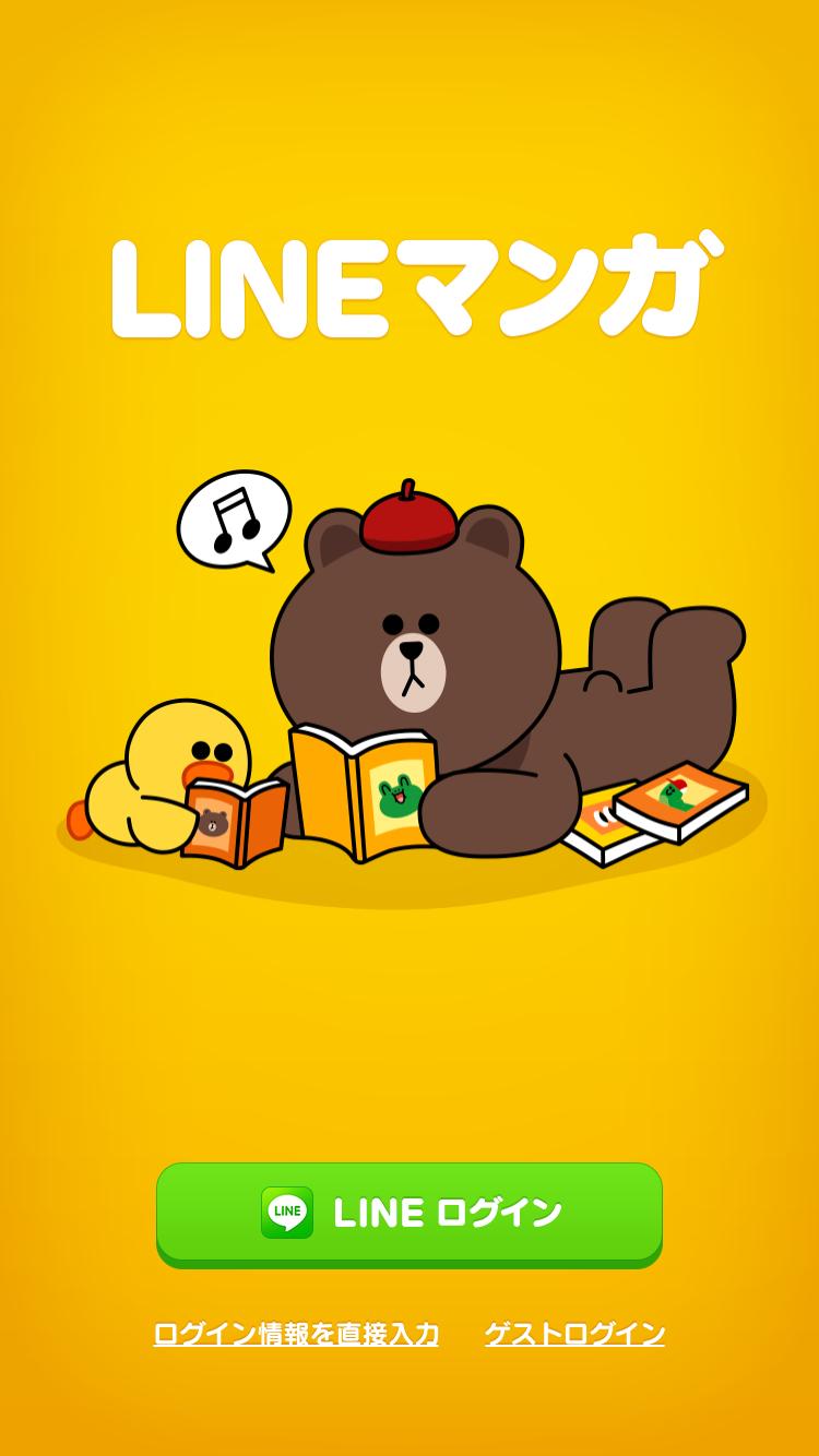 ⇒LINEマンガをダウンロードする(for iPhone)
