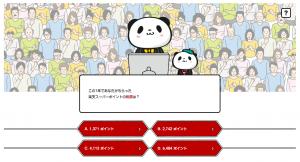 お買いものパンダ楽天ポイントワンダフル17