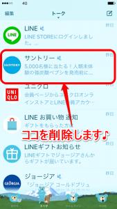 LINE着せ替えを無料ダウンロード6