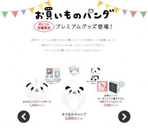 お買いものパンダ楽天ポイントワンダフル3