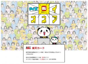 お買いものパンダ楽天ポイントワンダフル24