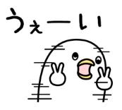 うるせぇトリ☆動く2