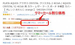 Amazonサマーセール5