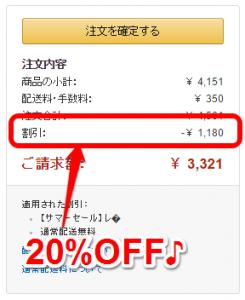 Amazonサマーセール9
