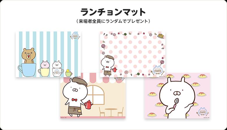 うさまるカフェ東京来店特典ランチョンマット
