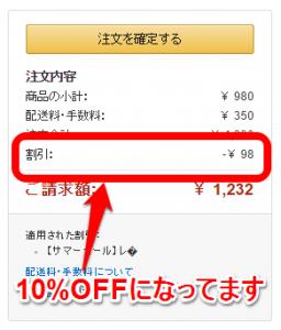 Amazonサマーセール3