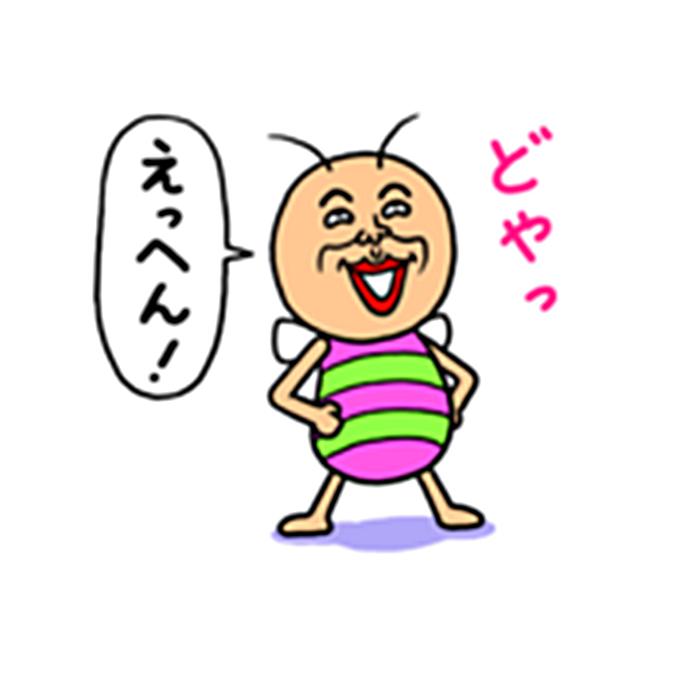 既読虫8-2
