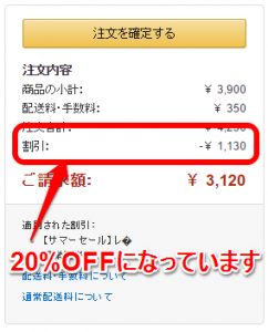 Amazonサマーセール6