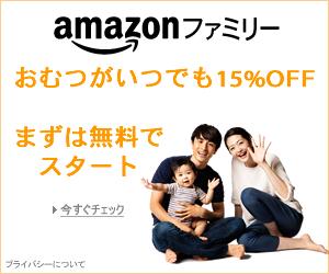amazonfamily_300x250_2a