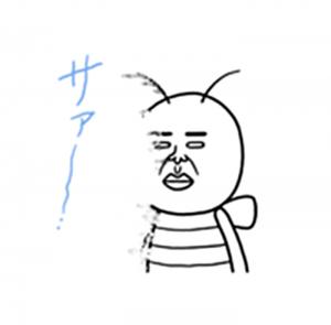 既読虫8-4