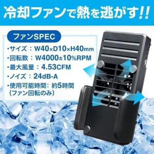 スマホ用冷却クーラー3