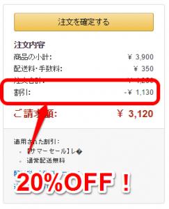 Amazonサマーセール10