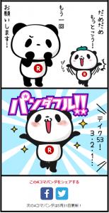 4コマ29-2