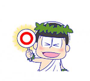 動くおそ松さん3
