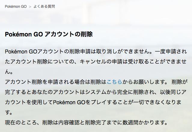 PokémonGOアカウントの削除