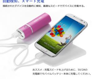 モバイルバッテリー11