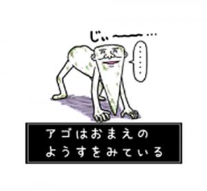 アゴ伝説7-3