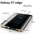 Galaxy S7 Edgeバンパー