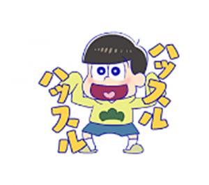 動くおそ松さん5
