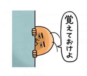 既読虫9-6