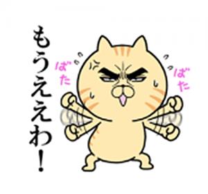 目ヂカラ☆にゃんこ7-1