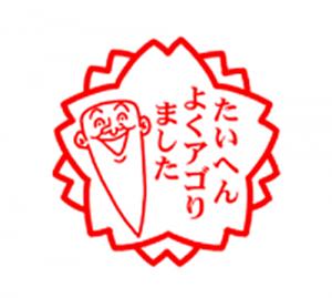 アゴ伝説7-7