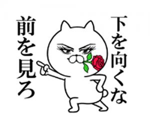 目ヂカラ☆にゃんこ7-2