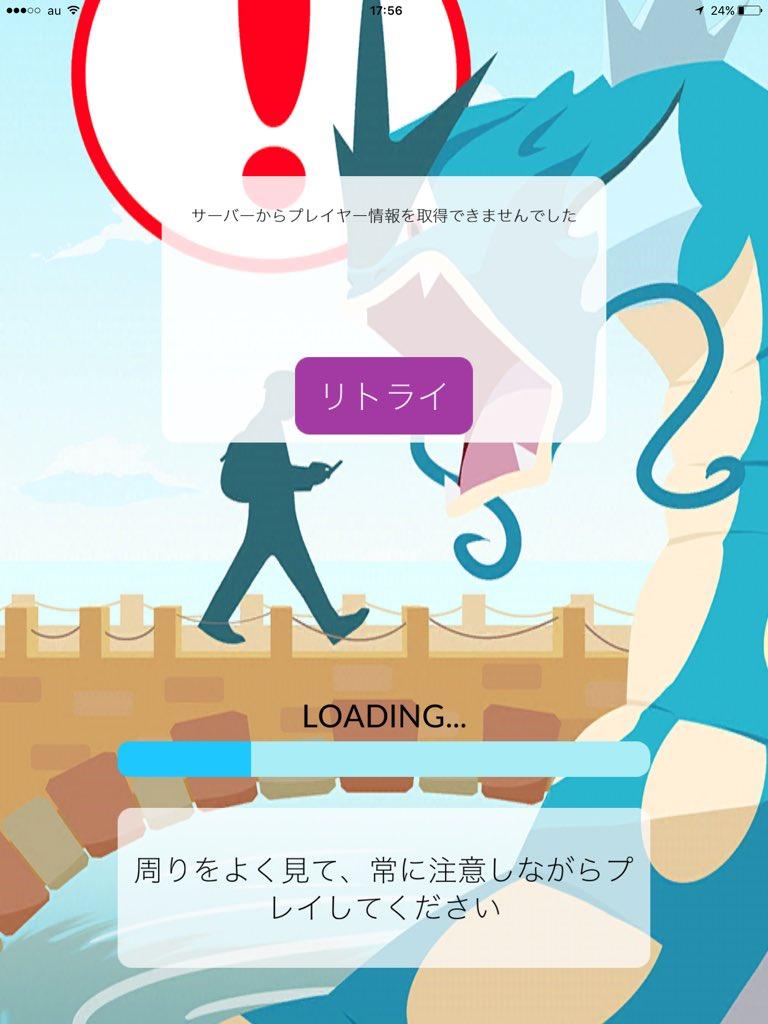 ポケモンGOサーバ重い理由アイキャッチ画像