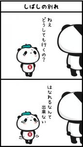 4コマ19-1