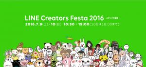 LINE Creators Festa2016-スタンプの祭典