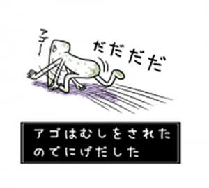 アゴ伝説7-5
