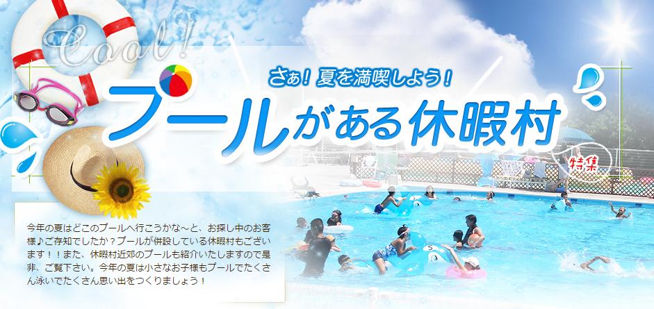 プールがある休暇村