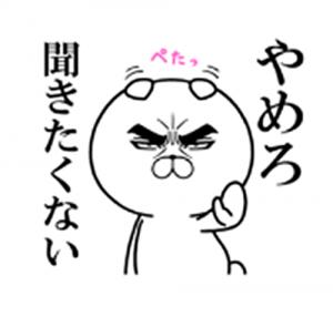 目ヂカラ☆にゃんこ7-6