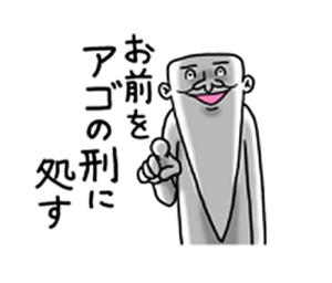 アゴ伝説7-1