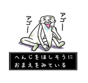 アゴ伝説7-4