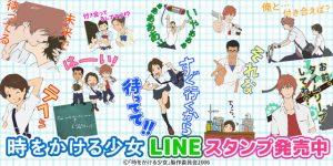 news_xlarge_tokikake_line_201607_01