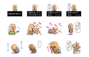 既読虫8-1