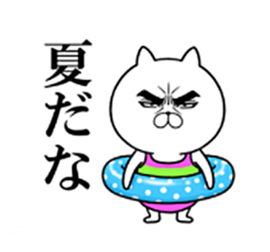 目ヂカラ☆にゃんこ8-10