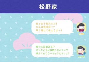 おそ松さん2-1